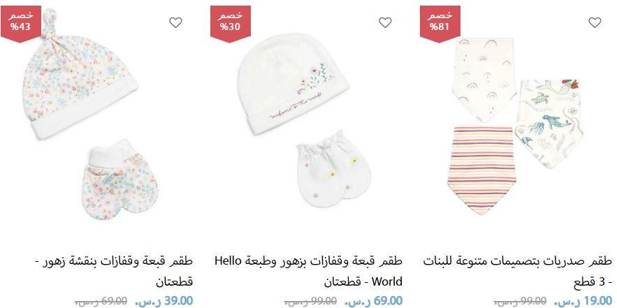 خصومات ملابس الاطفال من Mamas&Papas اكسسوارات